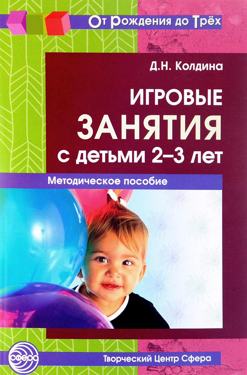 Игровые занятия с детьми 2-3 лет. Методическое пособие