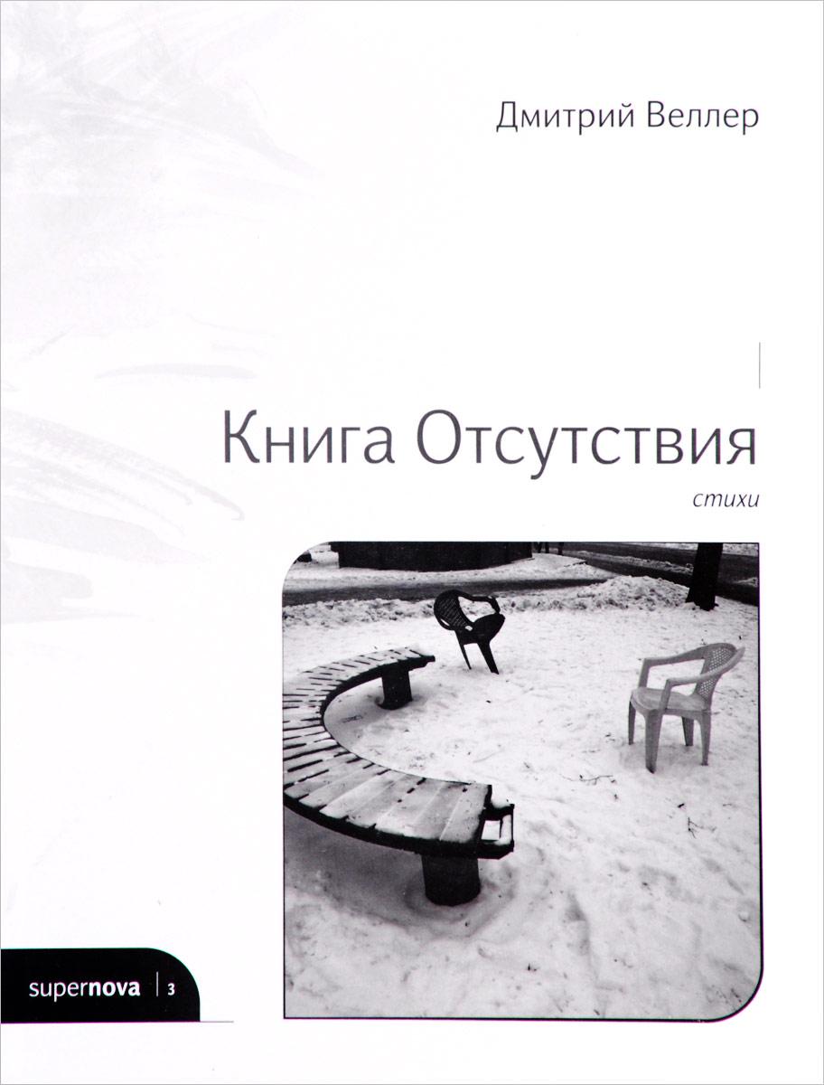 Дмитнрий Веллер Книга Отсутствия. Стихи тв где купить