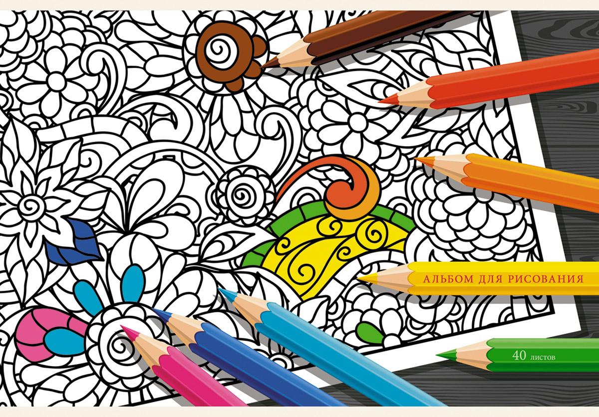 Канц-Эксмо Альбом для рисования Разноцветные карандаши 40 листов академия групп альбом для рисования 40 листов monster high