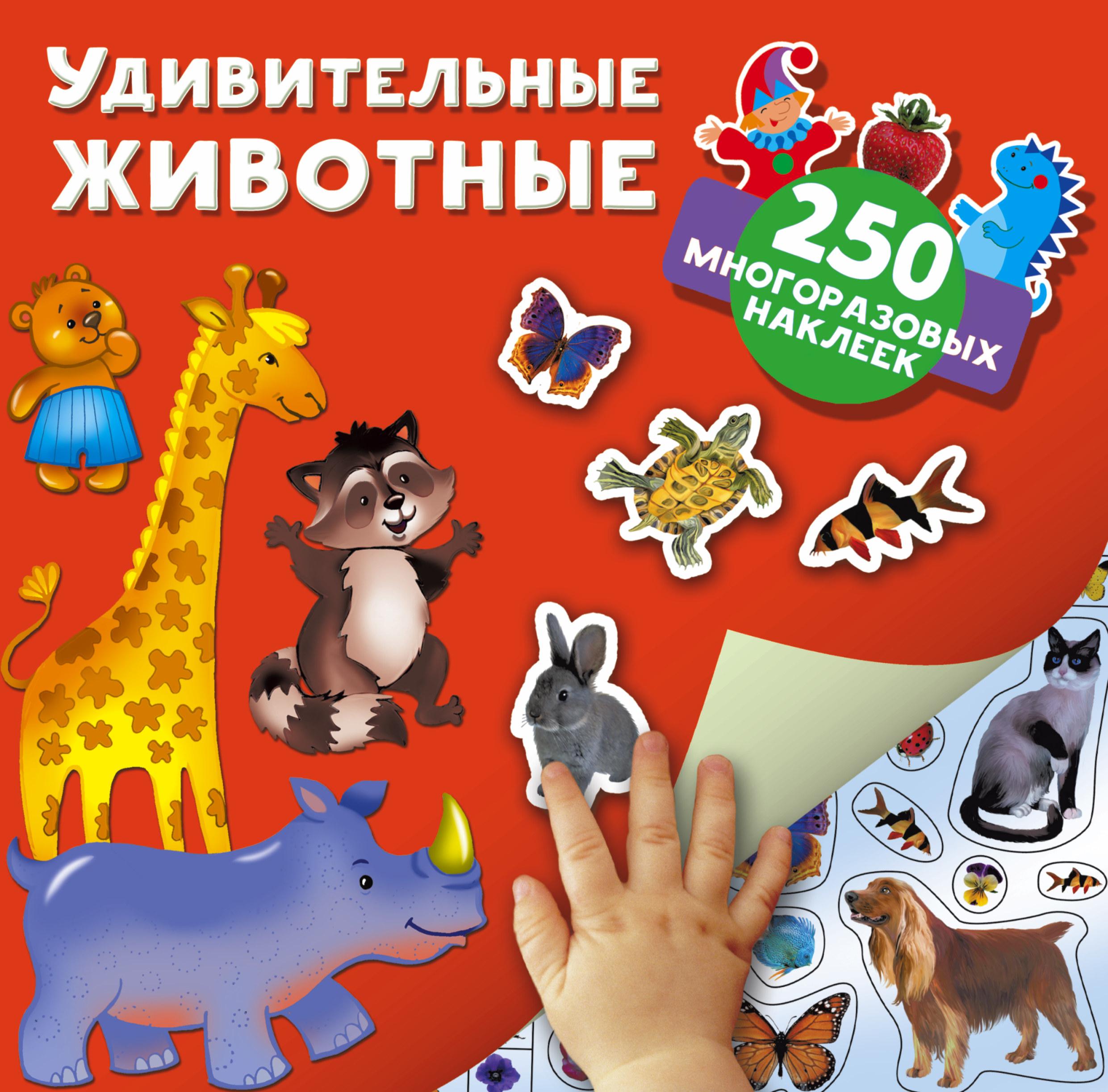 9785171015213 - Дмитриева В.Г.: Удивительные животные - Книга
