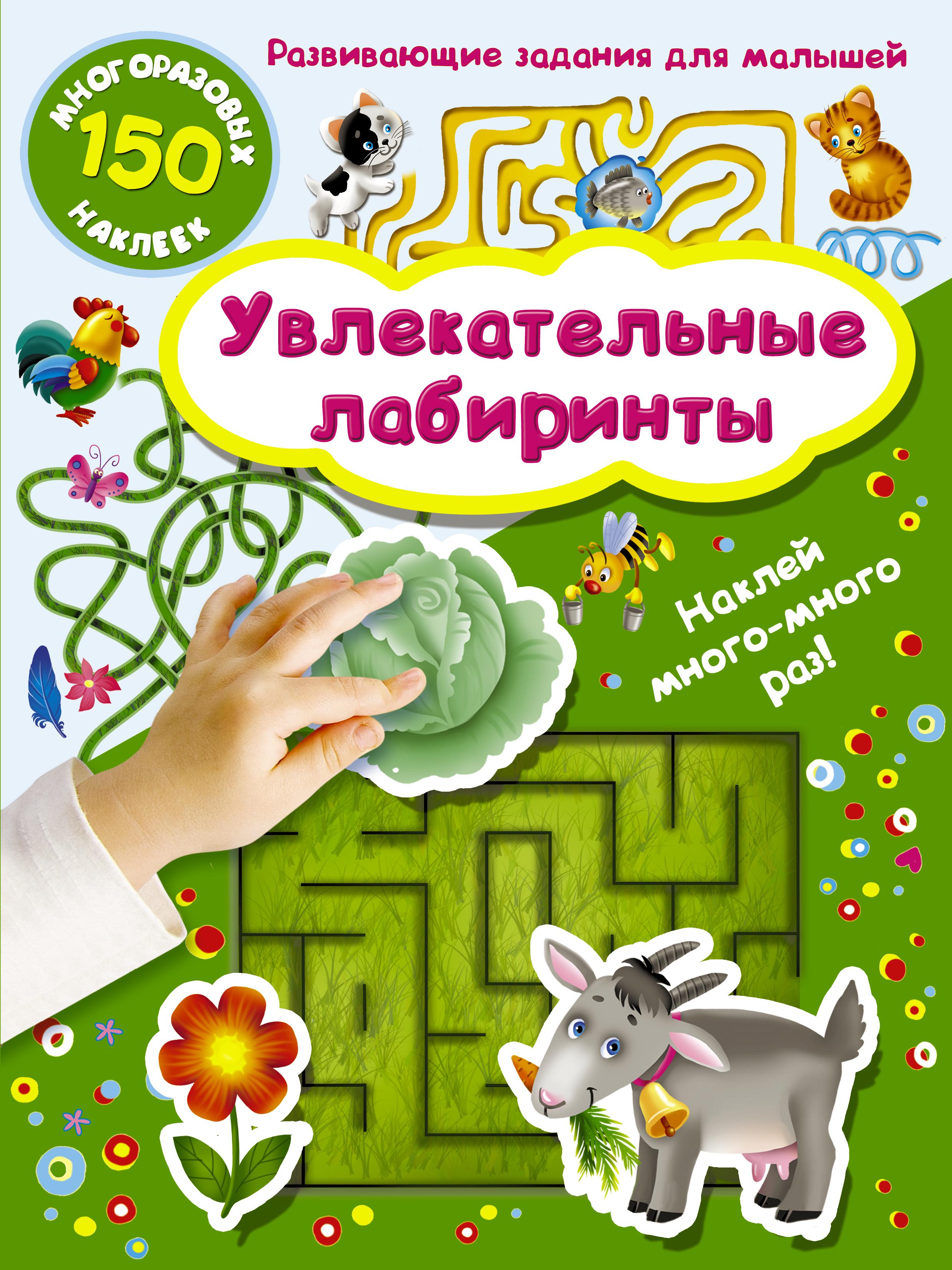 9785171015268 - Валентина Дмитриева: Увлекательные лабиринты - Книга