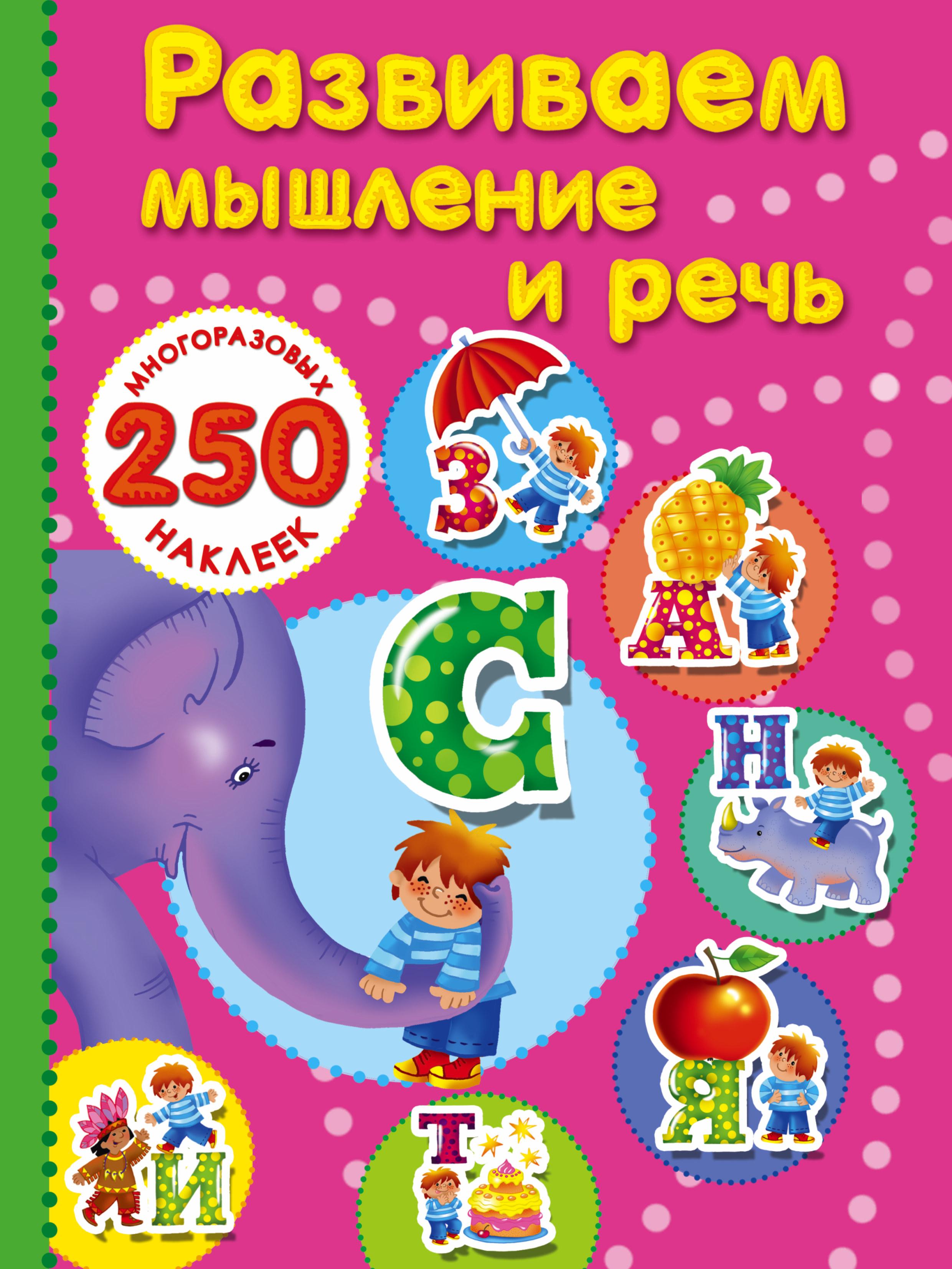 9785171015282 - Валентина Дмитриева: Развиваем мышление и речь (+ наклейки) - Книга