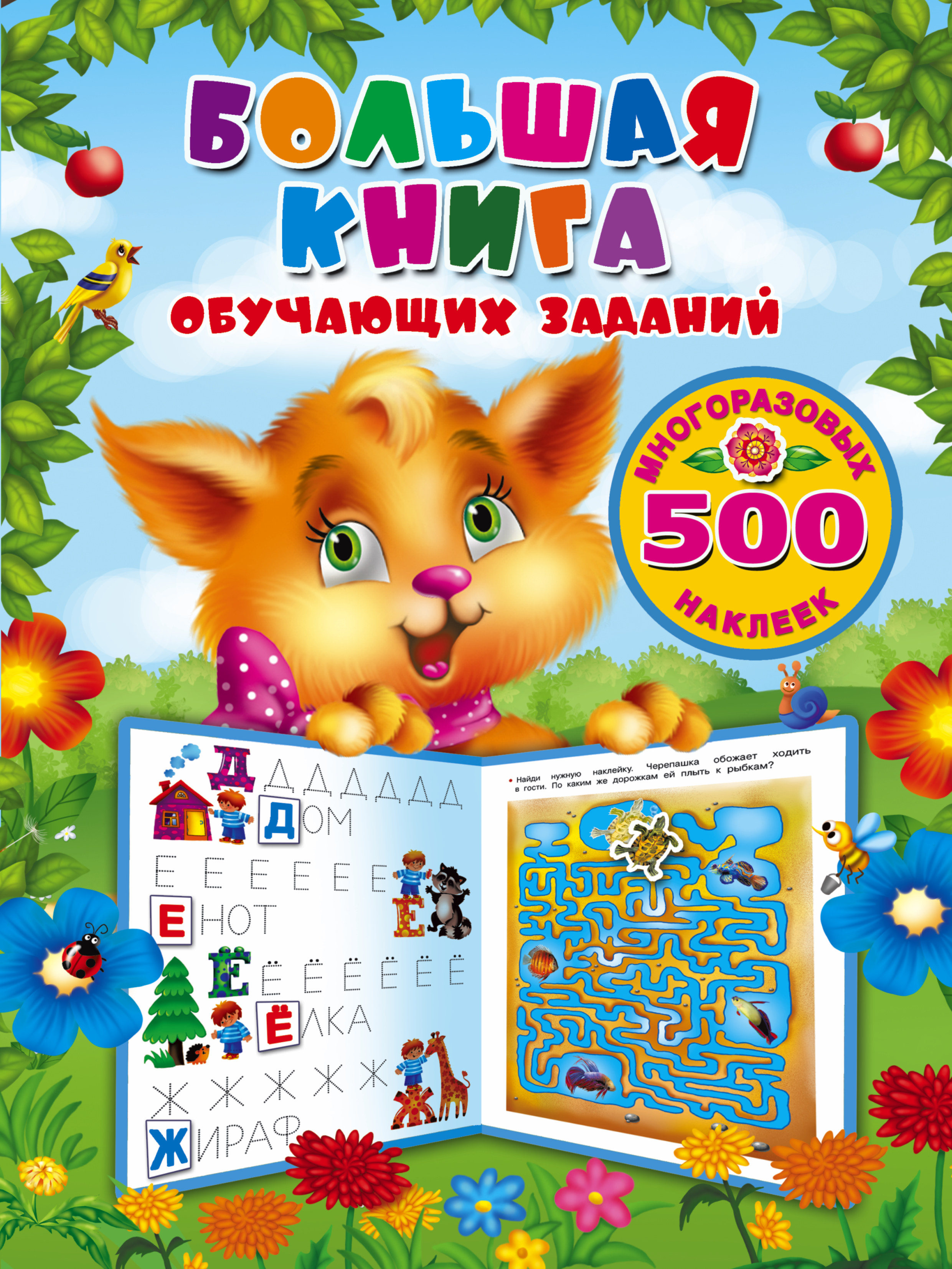 9785171015206 - Дмитриева В.Г.: Большая книга обучающих заданий с многоразовыми наклейками - Книга