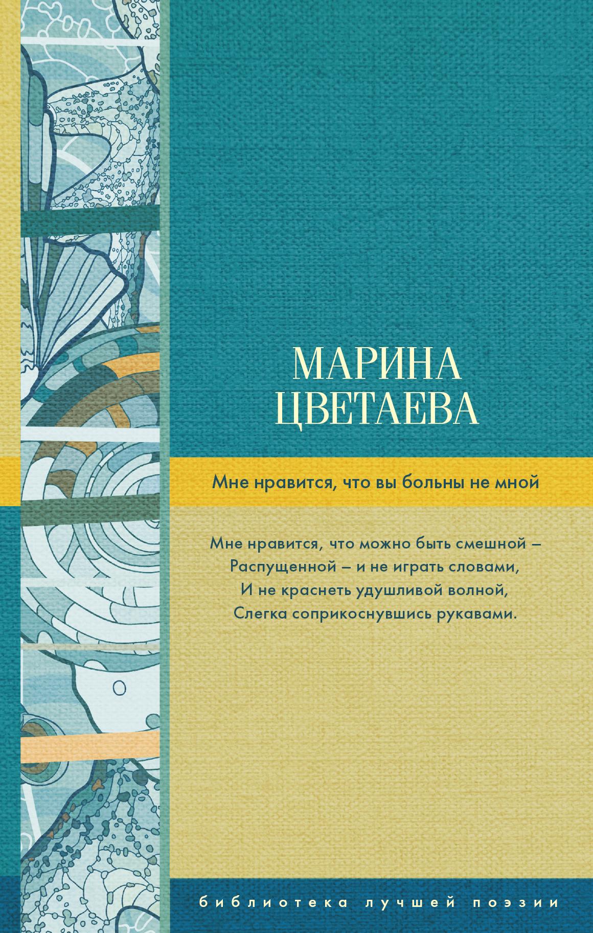 Марина Цветаева Мне нравится, что вы больны не мной марина цветаева стихотворения поэмы 1998год