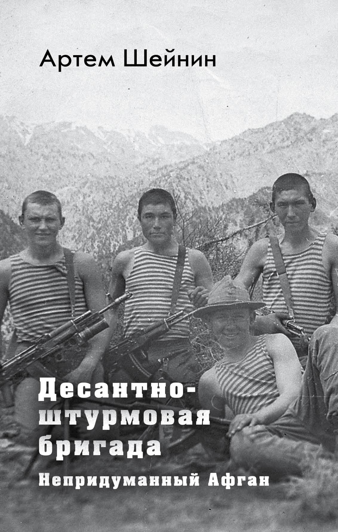 Артем Шейнин Десантно-штурмовая бригада. Непридуманный Афган