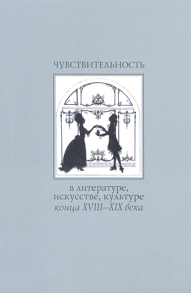 Чувствительность в литературе, искусстве, культуре конца XVIII - XIX века