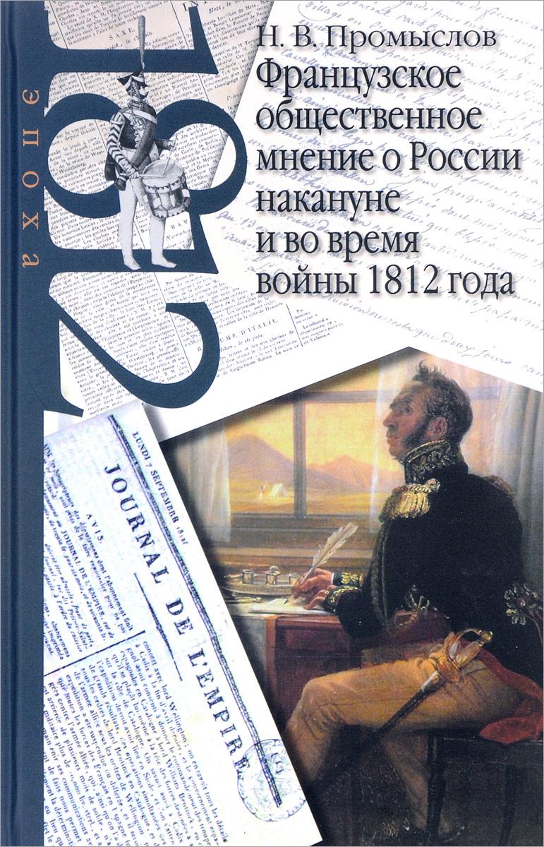 Н. В. Промыслов Французское общественное мнение о России накануне и во время войны 1812 года