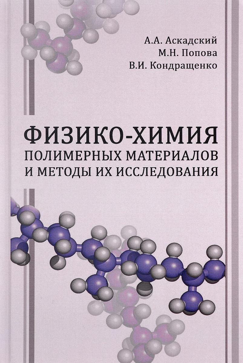 Физико-химия полимерных материалов и методы их исследования. Учебное пособие