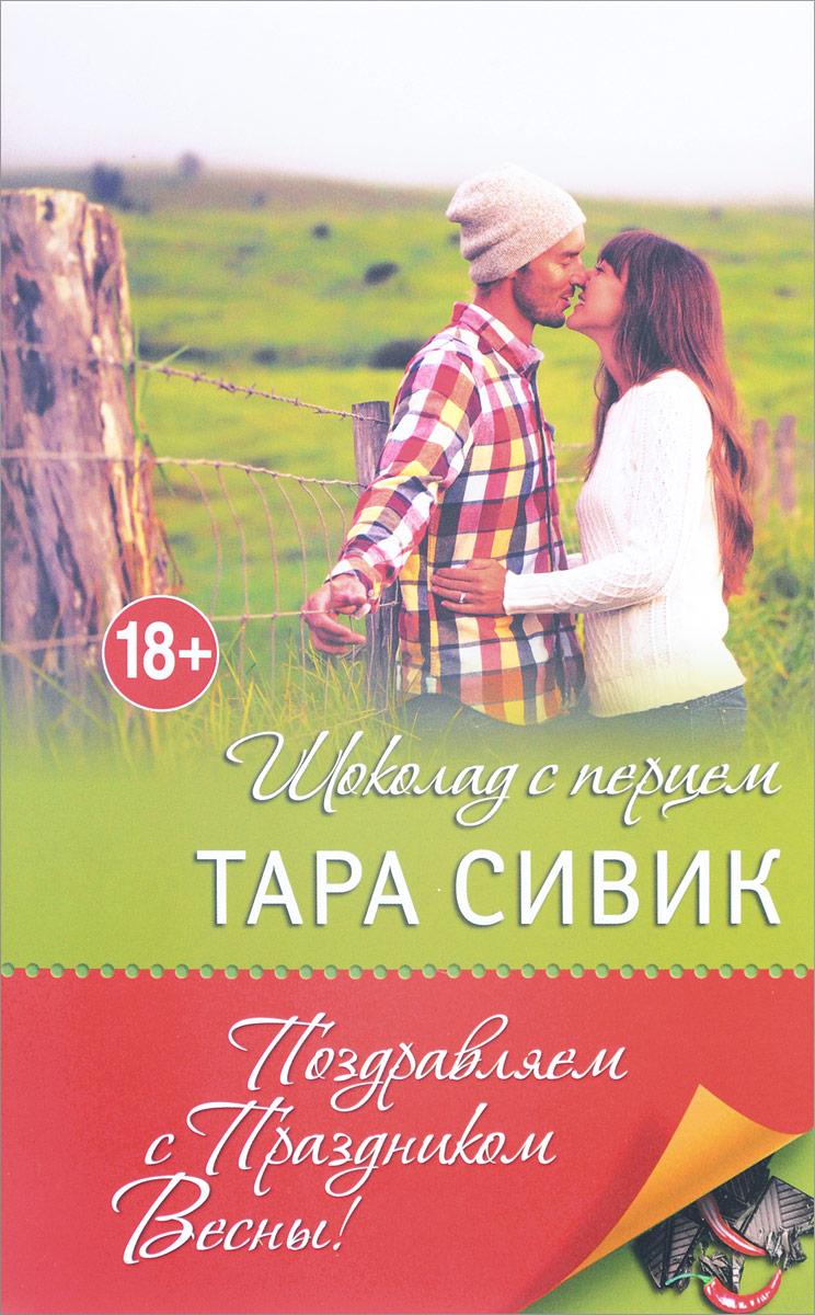 Тара Сивик Шоколад с перцем, или От любви бывают дети