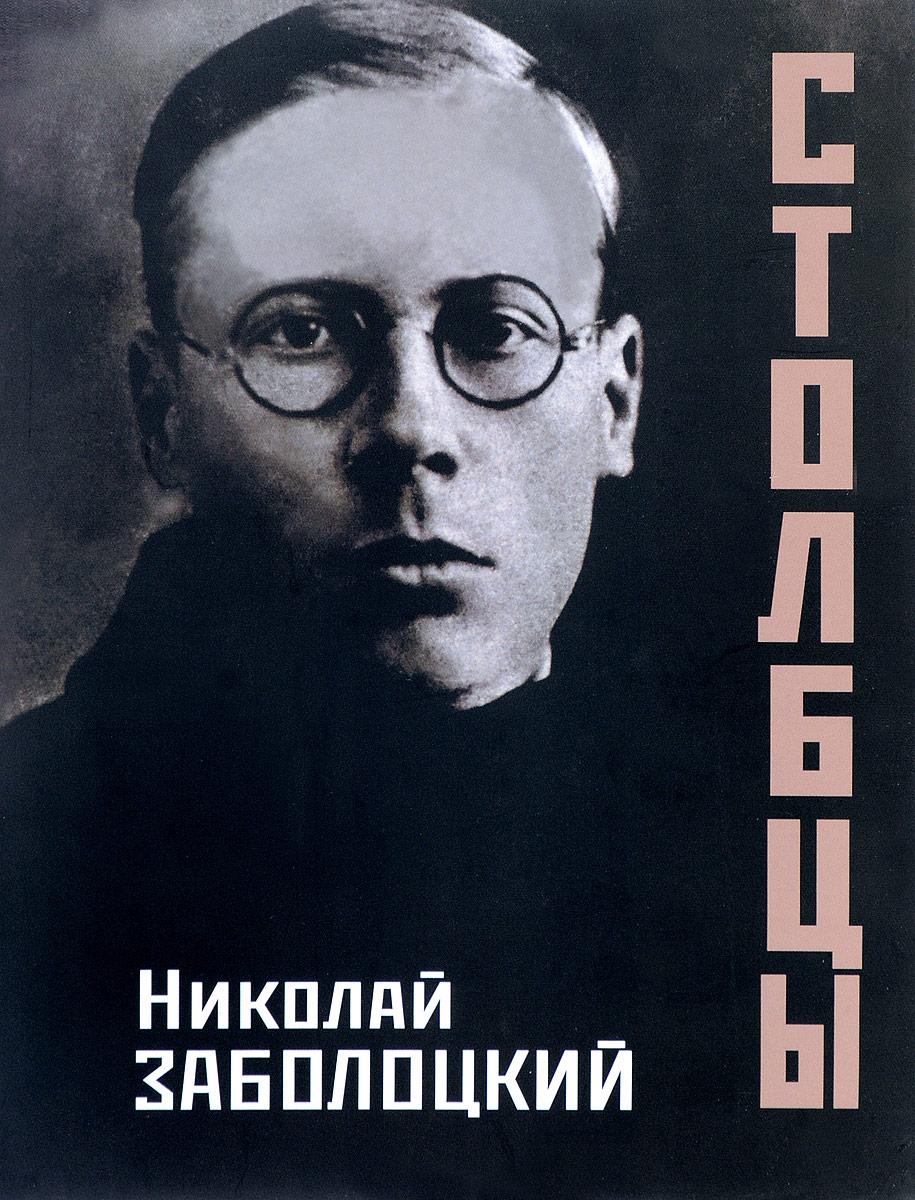 Николай Заболоцкий Столбцы