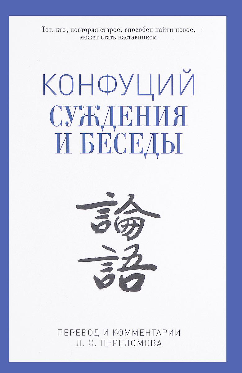 Конфуций Конфуций. Суждения и беседы основные суждения трансгуманизма