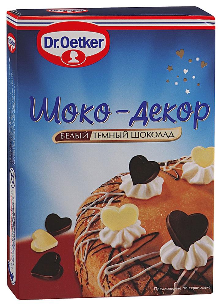Dr.Oetker Шоко-Декор белый и темный шоколад сердечки, 45 г1-84-061670Фигурки для декора от Dr.Oetker идеально подходят для украшения тортов, пирогов, кексов, печенья, мороженого и других видов десертов, а также для декорирования и сервировки стола.48 сердечек из темного шоколада, 24 сердечка из белого шоколада.