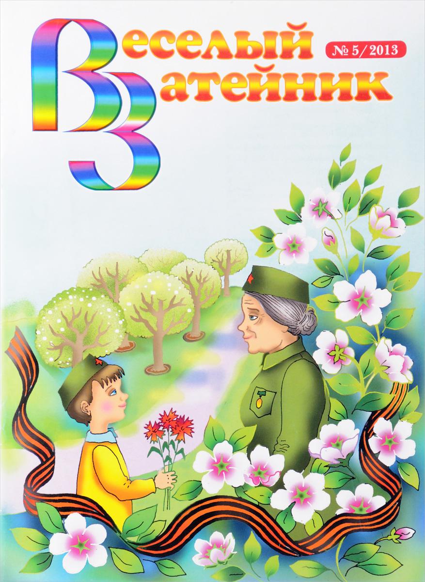 Веселый затейник, № 5, 2013