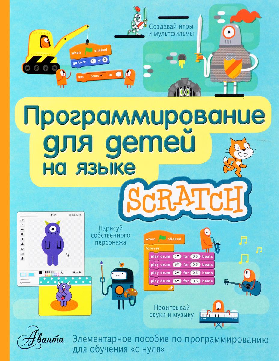 Программирование для детей на языке Scratch заказ одежды по интернету недорого без предоплаты