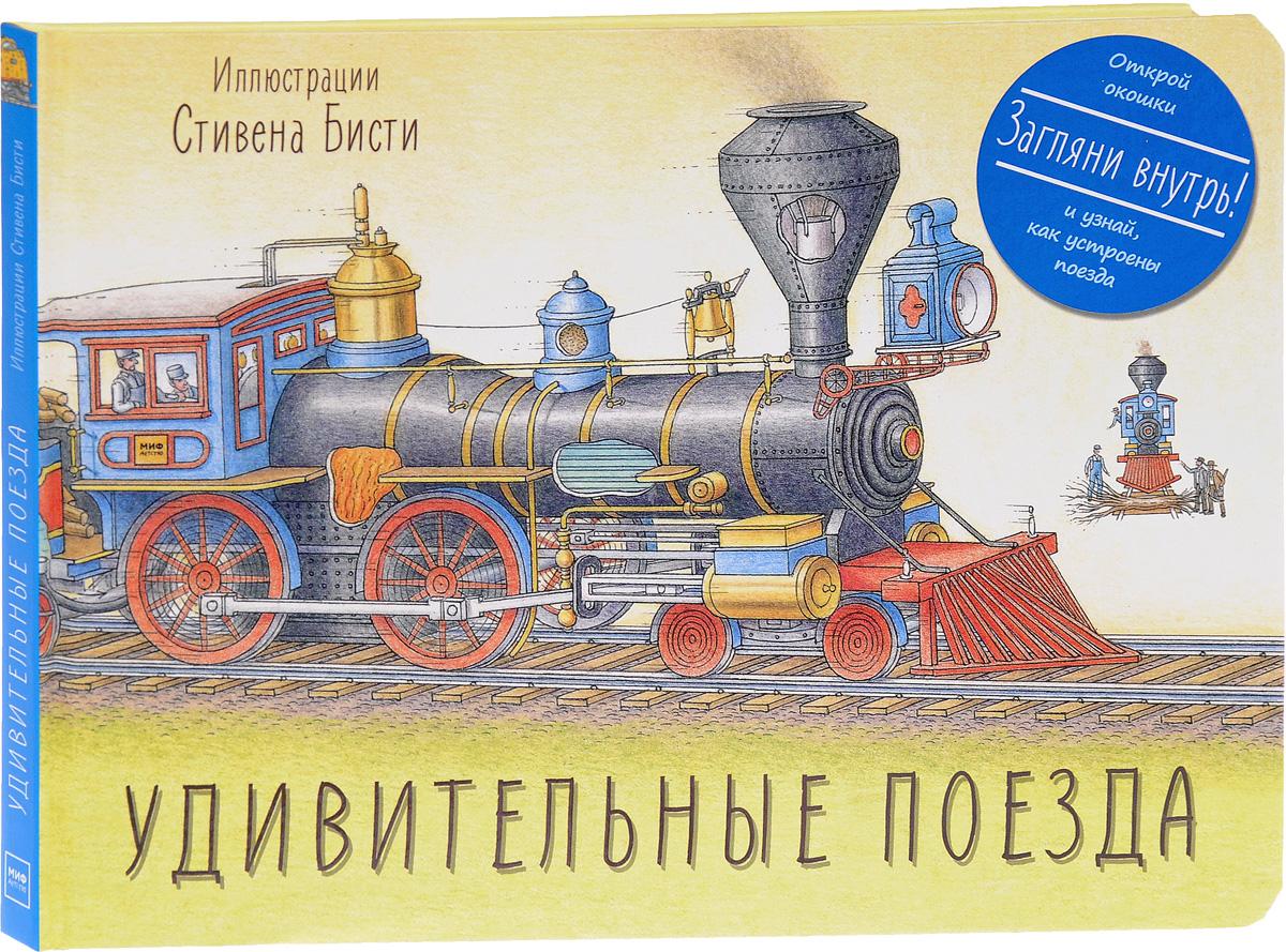 книги абрикобукс шарф для поезда Бисти Стивен Удивительные поезда