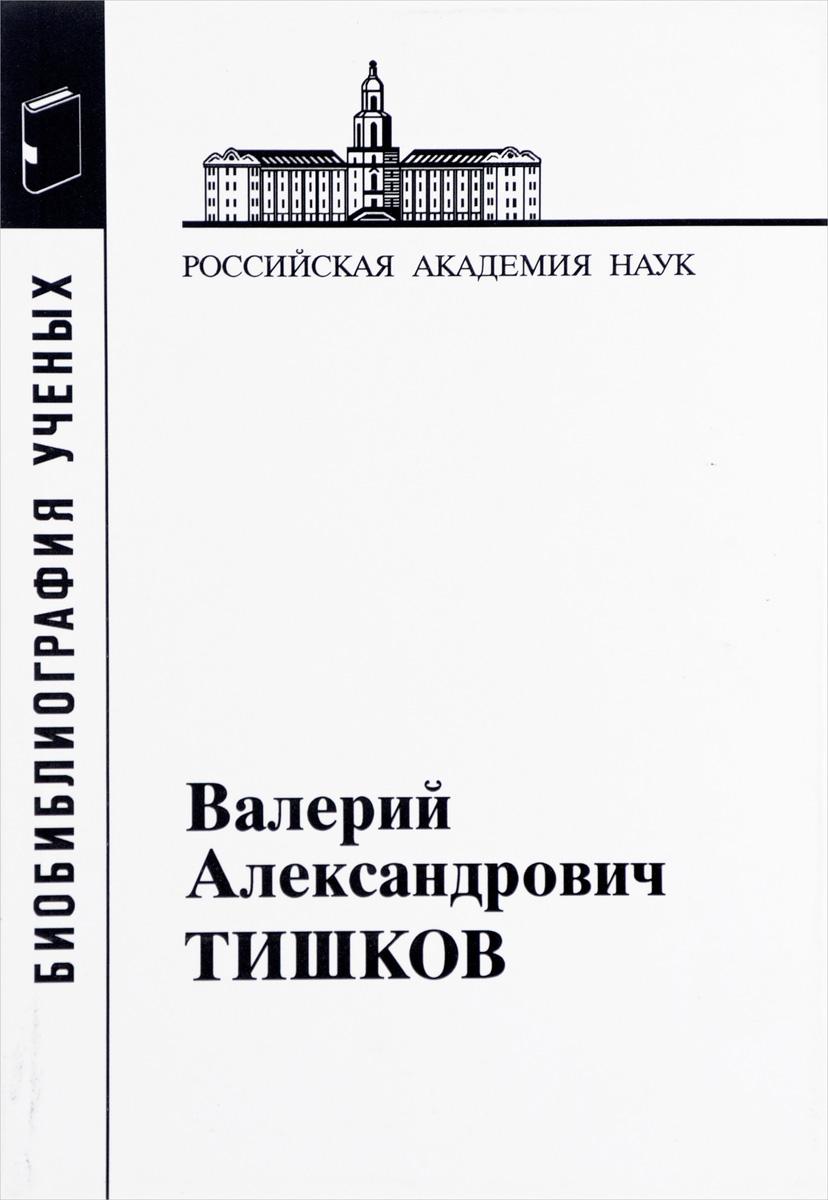 Валерий Александрович Тишков