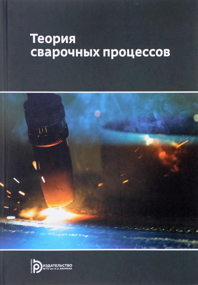 Теория сварочных процессов. Учебник