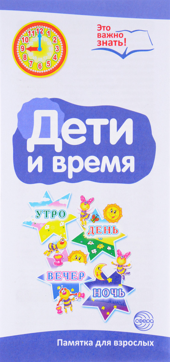 Дети и время. Памятка для взрослых. Т. В. Цветкова
