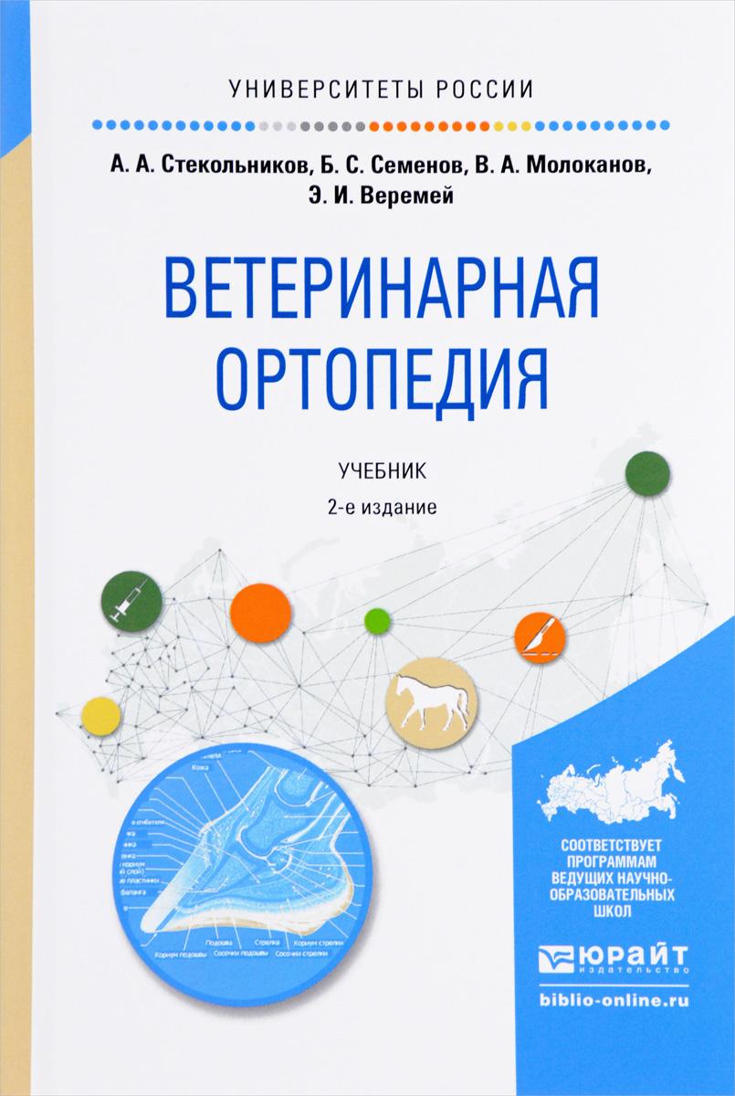 Ветеринарная ортопедия. Учебник