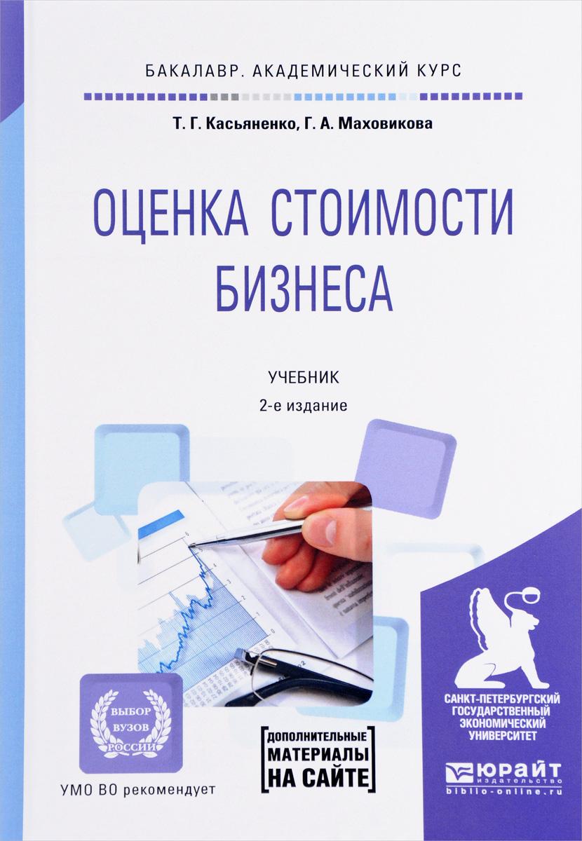 Оценка стоимости бизнеса. Учебник