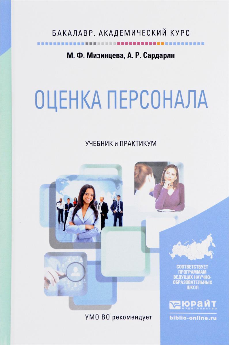 Оценка персонала. Учебник и практикум