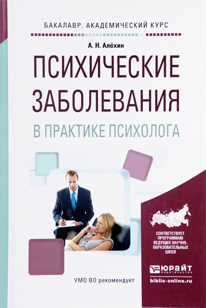 Психические заболевания в практике психолога. Учебное пособие