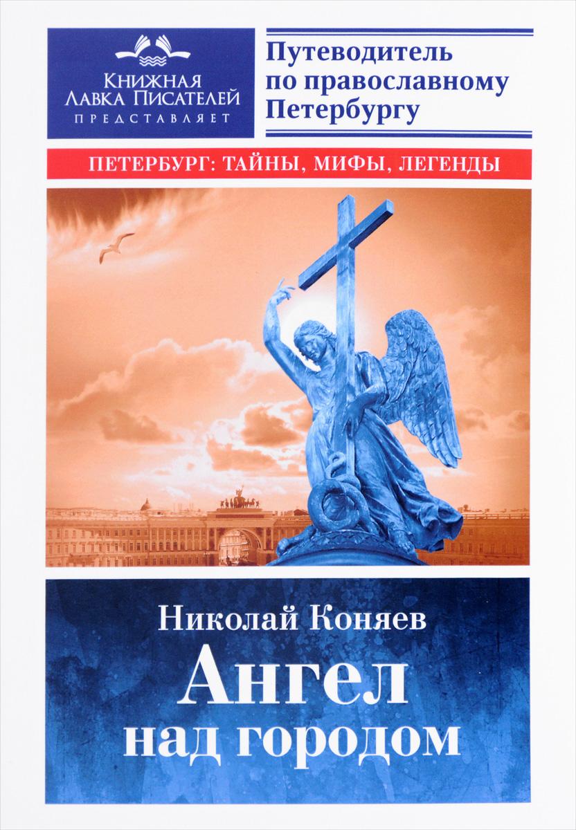 Ангел над городом. Семь прогулок по православному Петербургу. Николай Коняев