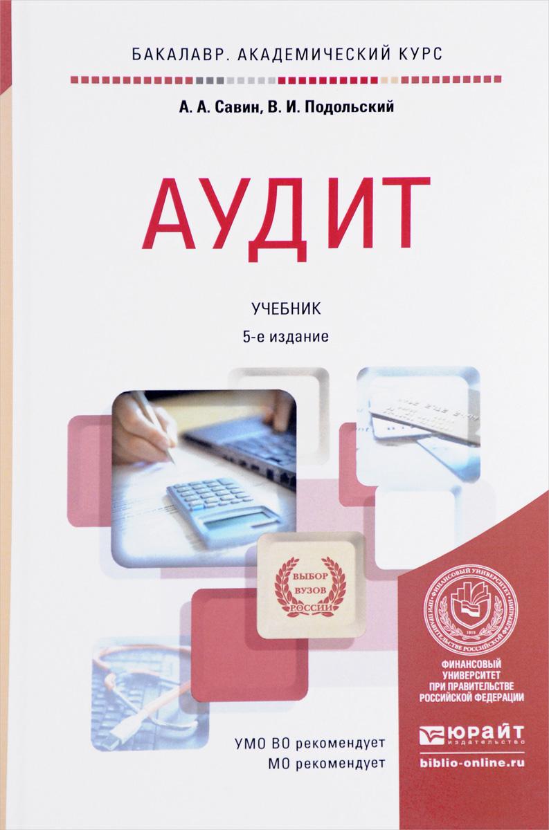 А. А. Савин, В. И. Подольский Аудит. Учебник а е суглобов международные стандарты аудита в регулировании аудиторской деятельности