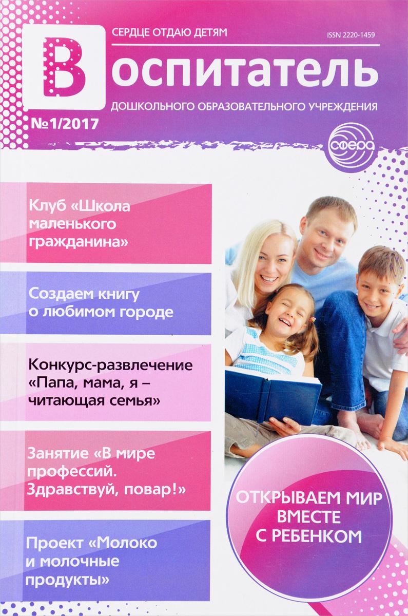 Воспитатель ДОУ, №1, 2017