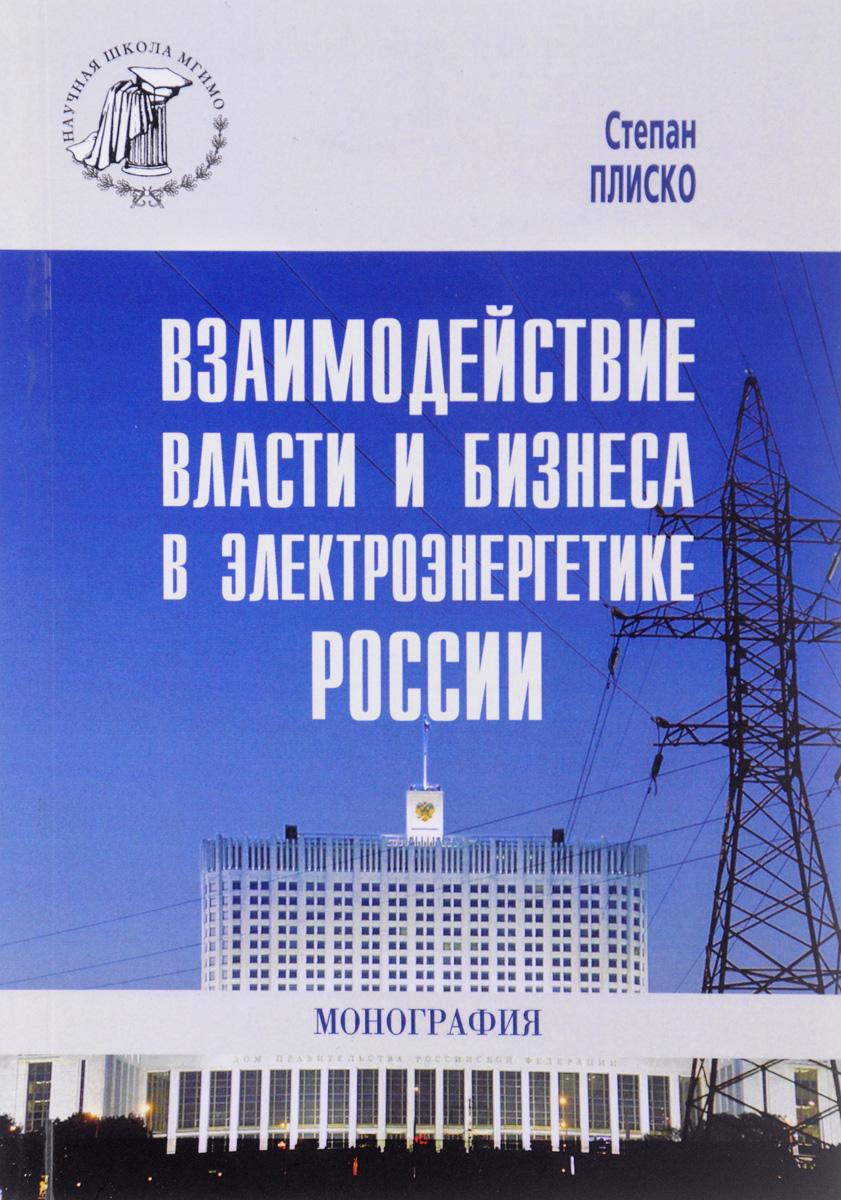 Взаимодействие власти и бизнеса в электроэнергетике России