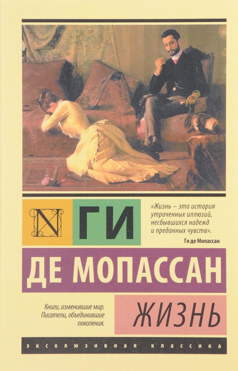 9785171015664 - Мопассан Г. де: Жизнь - Книга