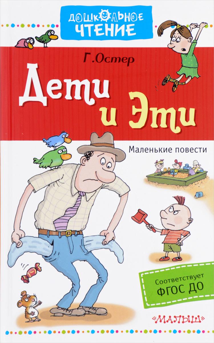 Г. Остер Дети и Эти. Книги 1 и 2 шампунь schauma schauma sc012lwjok59