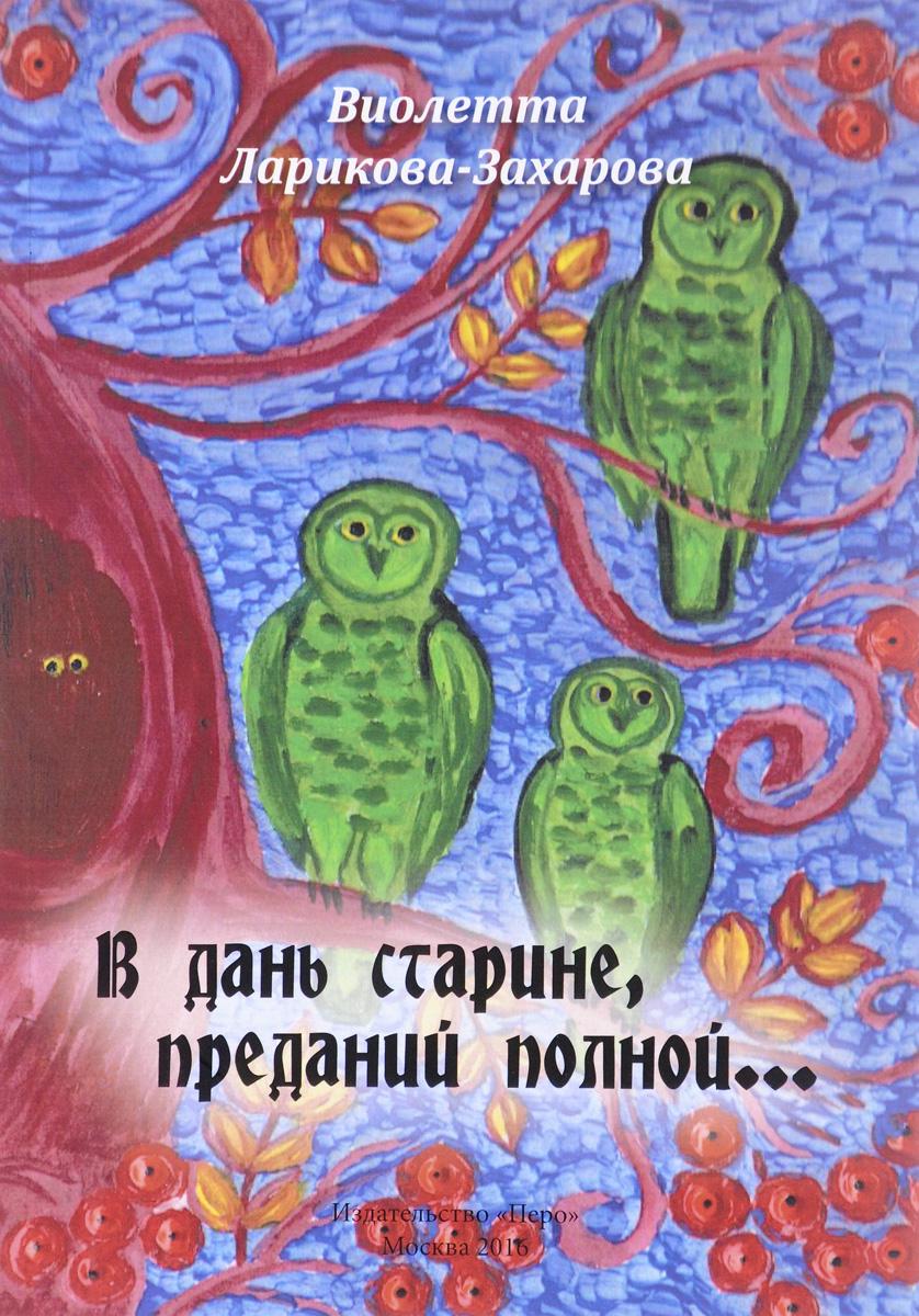 все цены на Виолетта Ларикова-Захарова В дань старине, преданий полной… онлайн