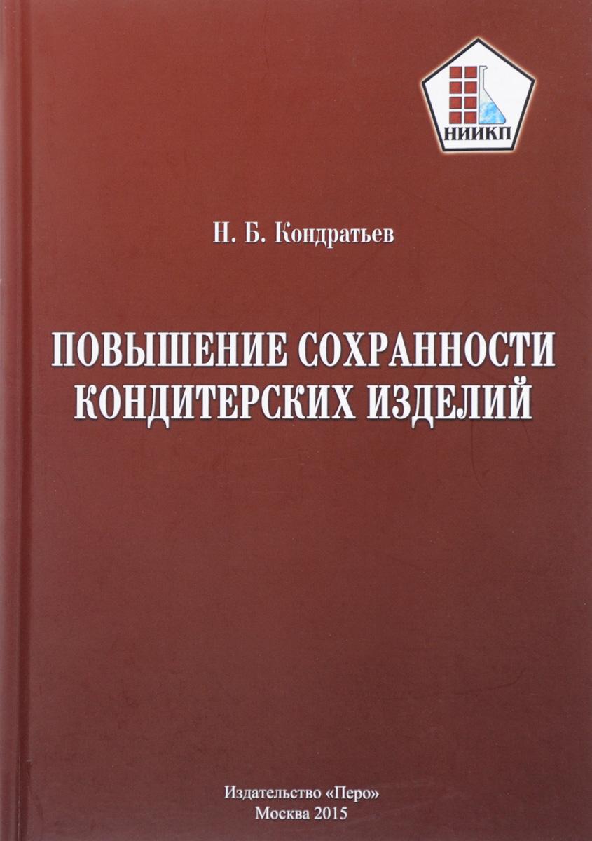 Н. Б. Кондратьев Повышение сохранности кондитерских изделий