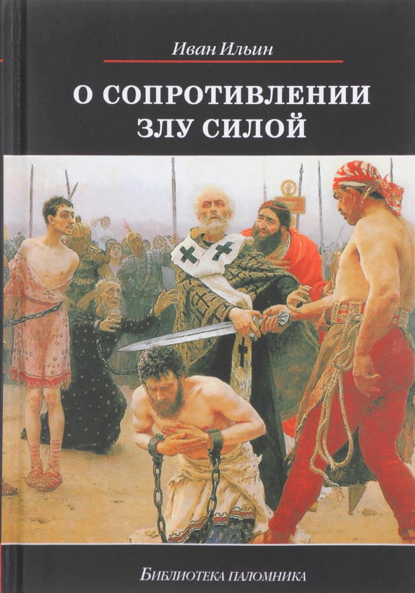Иван Ильин О сопротивлении злу силой
