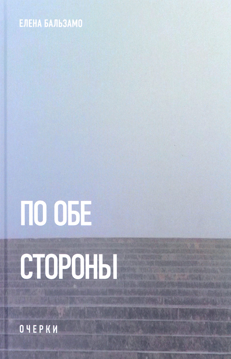 Елена Бальзамо По обе стороны. Очерки елена кальницкая детство в петергофе