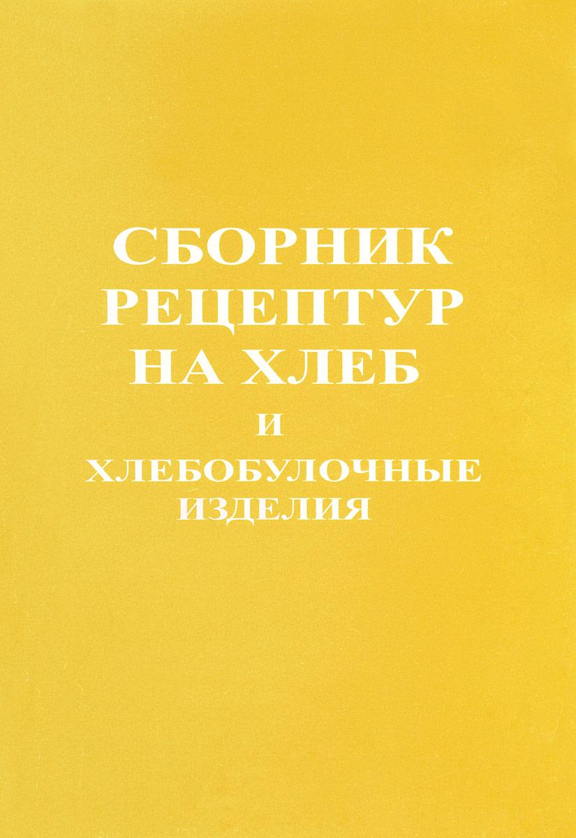 Сборник рецептур на хлеб и хлебобулочные изделия