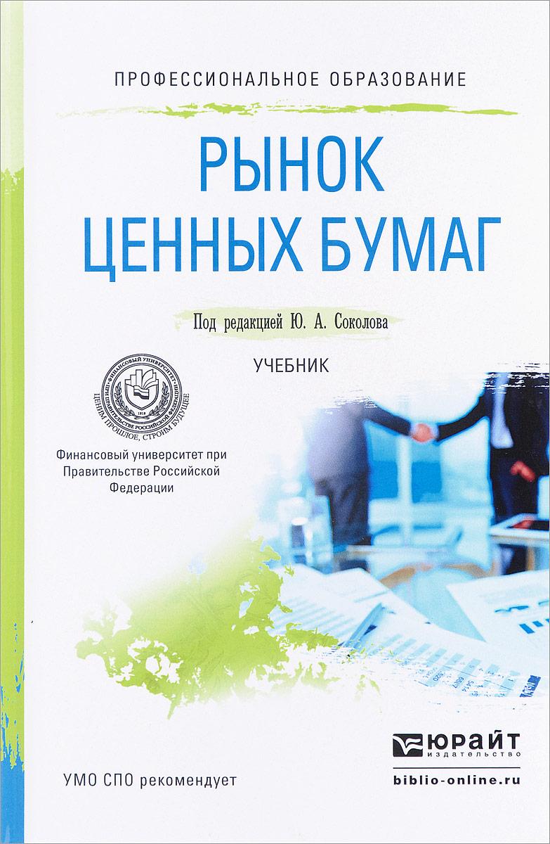 Рынок ценных бумаг. Учебник динамическая стратегия управления портфелем ценных бумаг