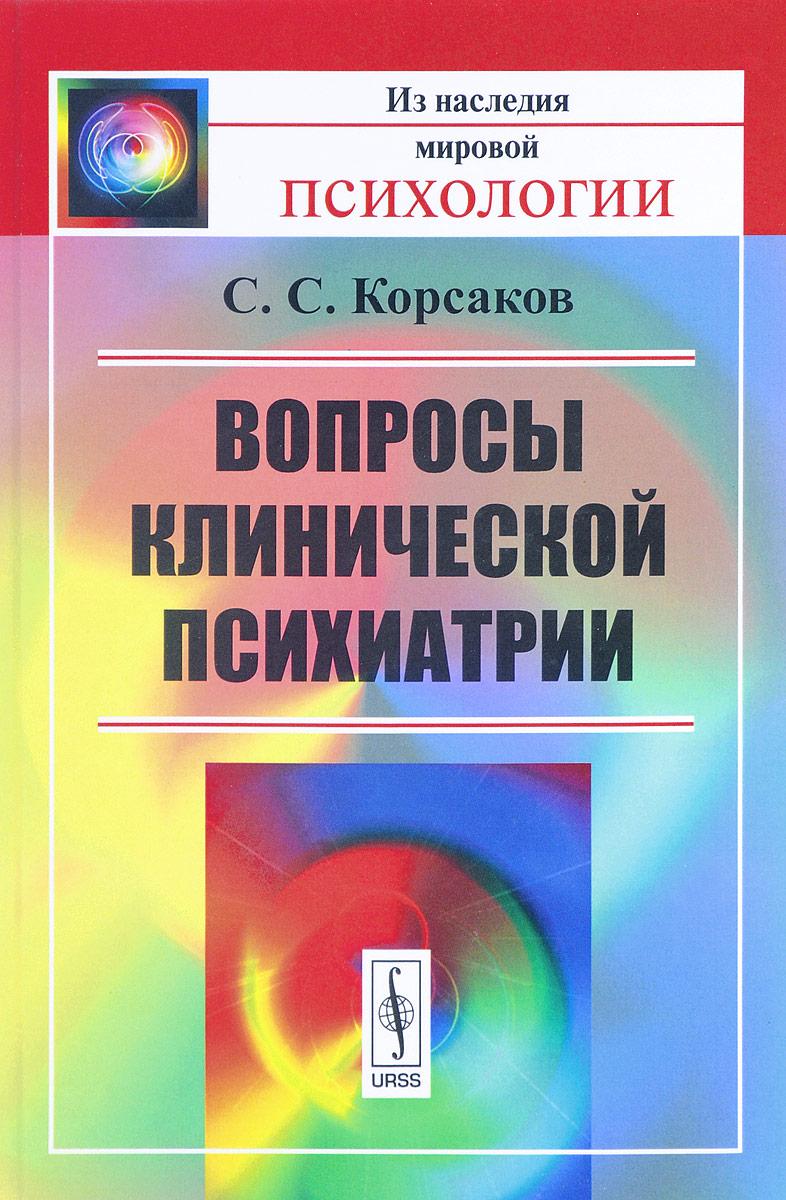 С. С. Корсаков Вопросы клинической психиатрии