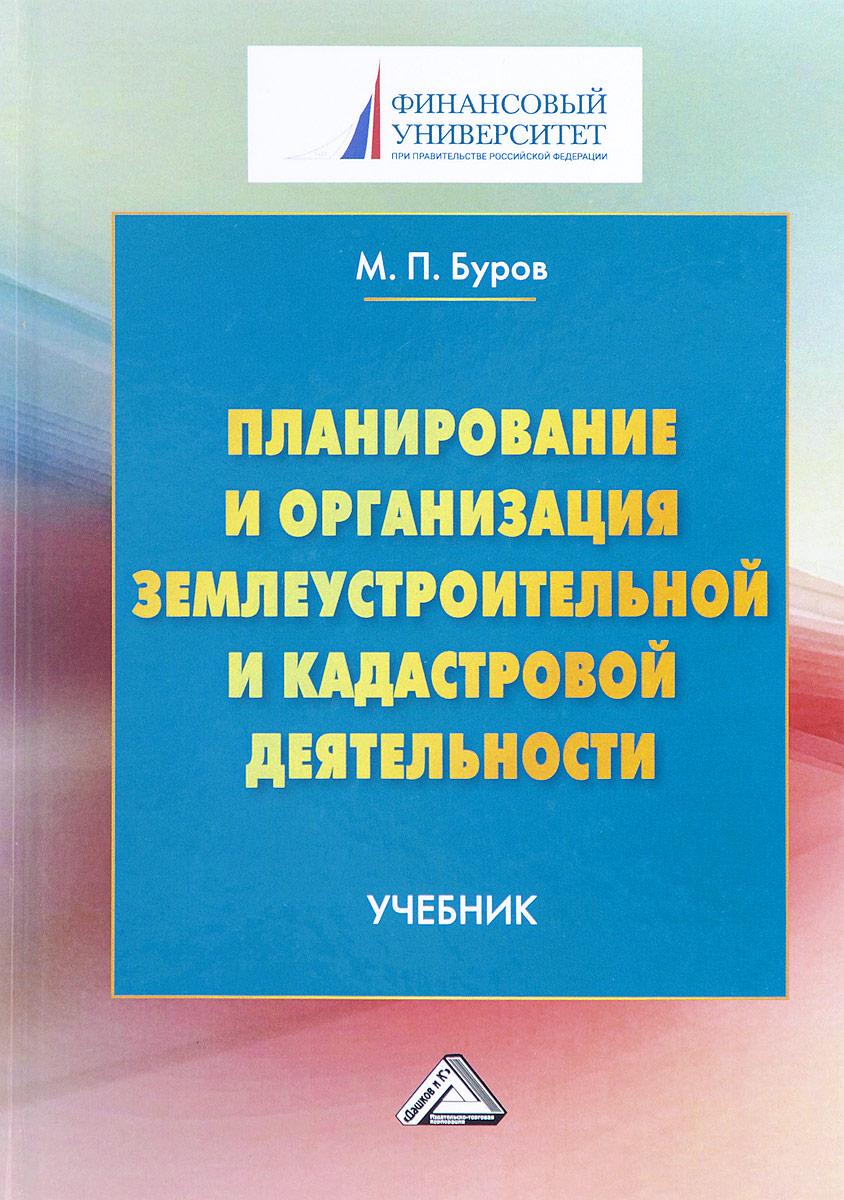 Планирование и организация землеустроительной и кадастровой деятельности. Учебник