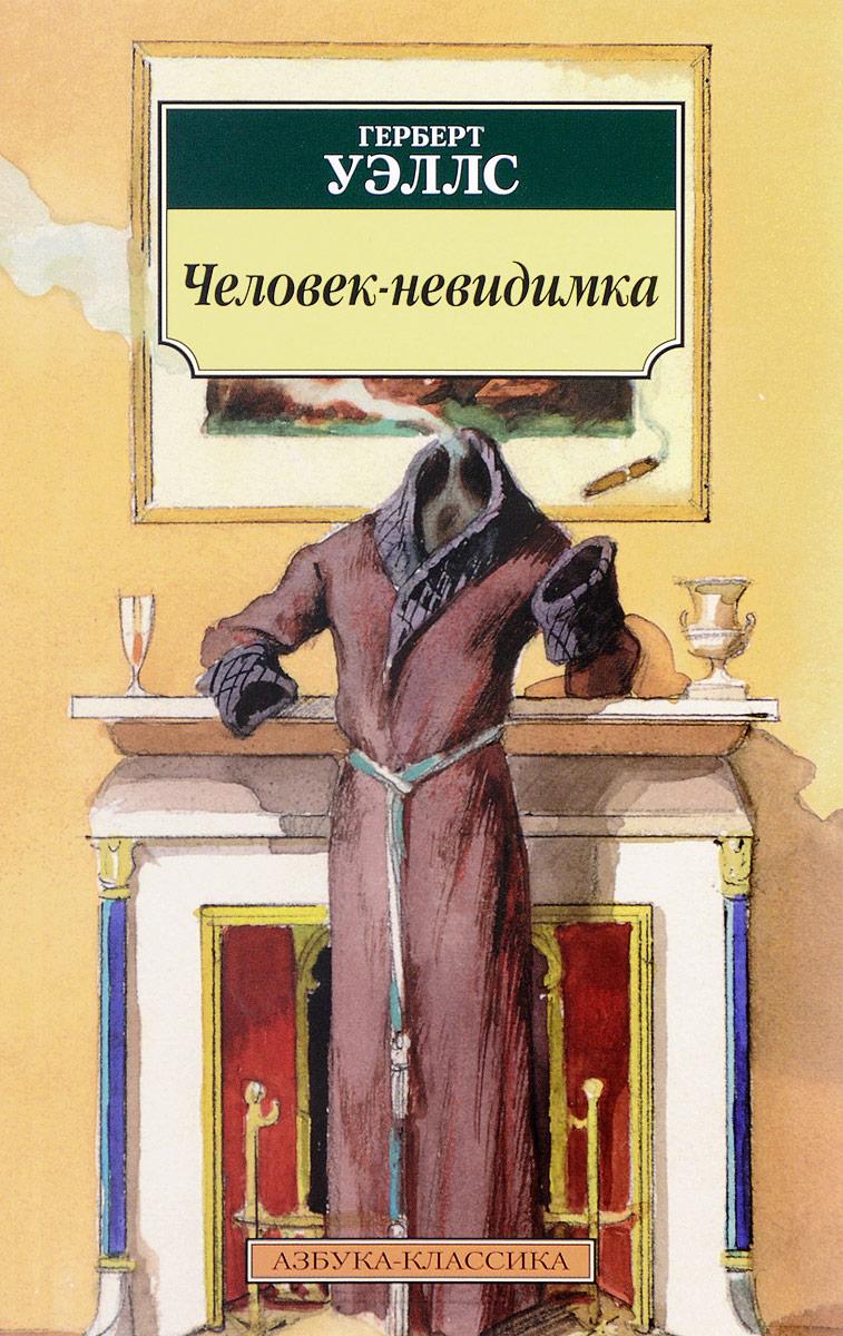 9785389125889 - Герберт Джордж Уэллс: Человек-невидимка - Книга