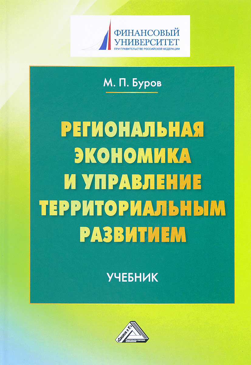 Региональная экономика и управление территориальным развитием. Учебник