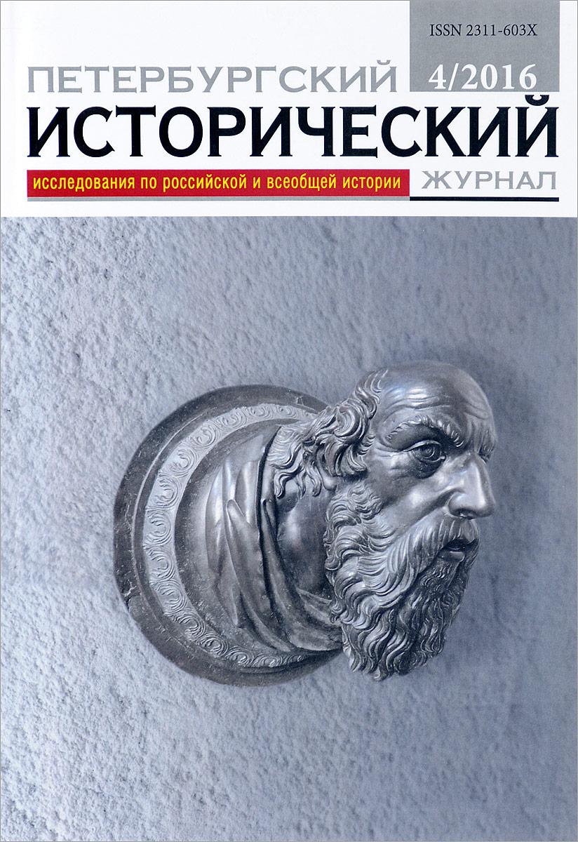 Петербургский исторический журнал, №4(12), 2016