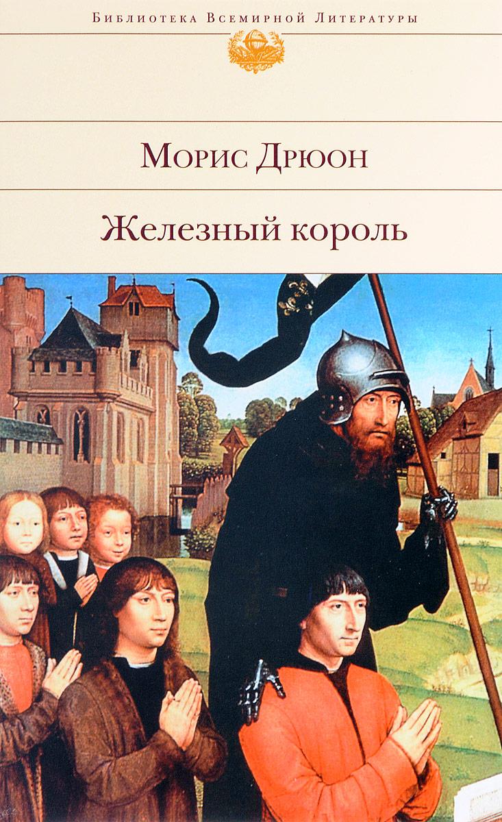 Проклятые короли скачать fb2 все книги