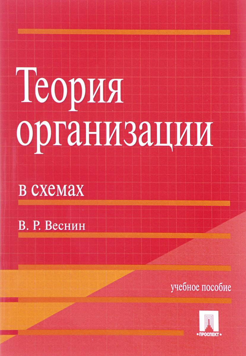 В. Р. Веснин Теория организации в схемах. Учебное пособие