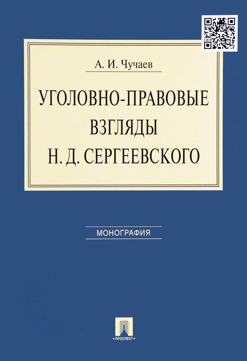 А. И. Чучаев Уголовно-правовые взгляды Н. Д. Сергеевского