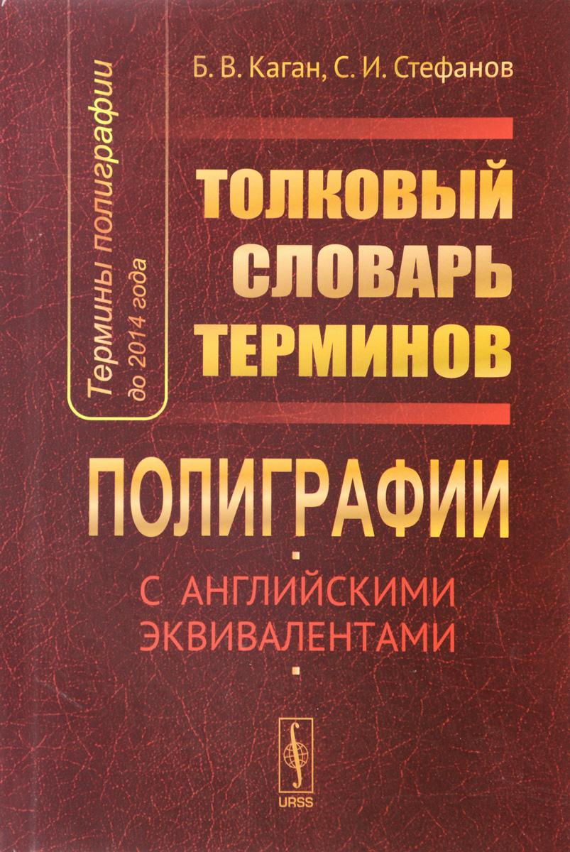 Б. В. Каган, С. И. Стефанов Термины полиграфии до 2014 года. Толковый словарь терминов полиграфии