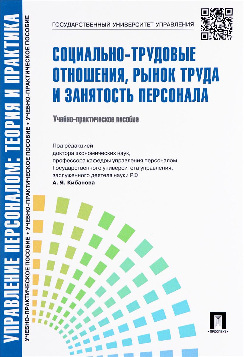 Управление персоналом. Теория и практика. Социально-трудовые отношения, рынок труда и занятость персонала