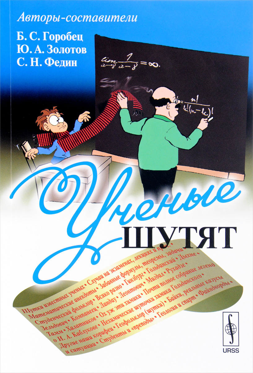 Б. С. Горобец, Ю. А. Золотов, С. Н. Федин Ученые шутят киев 4 е изд