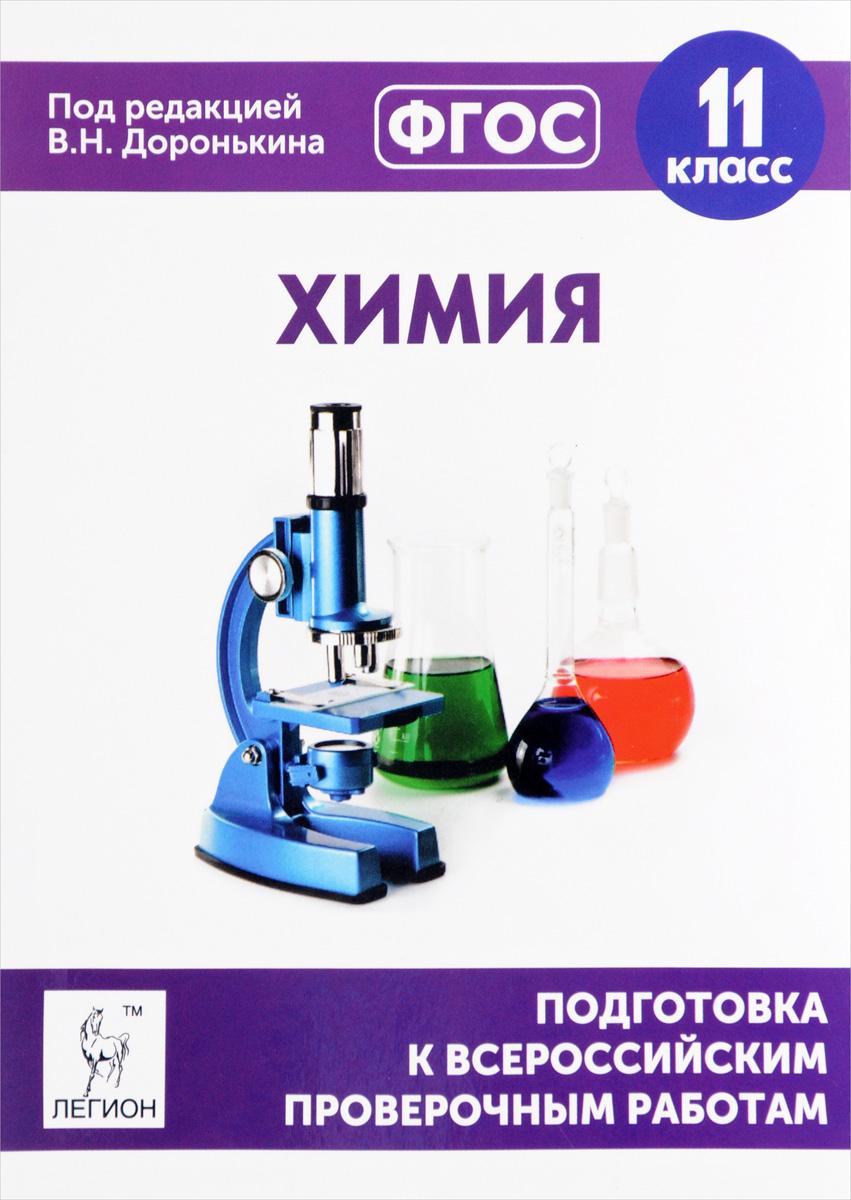 Химия. 11 класс. Подготовка к всероссийским проверочным работам. Учебно-методическое пособие